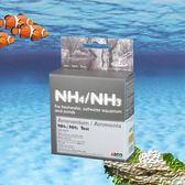 AZOO 銨/氨測試劑 (NH4 / NH3)