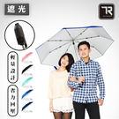 140公分超大傘面超撥水素面自動開收傘 ...