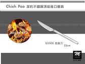 Chieh Pao 潔豹不鏽鋼餐叉頂級進口餐具 G2000 西餐刀 23cm《Mstore》