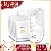 UNICAT變臉貓 完美極潤修護代謝面膜5pcs/盒 (贈擠潤代謝面膜X2+保濕霜10MX2)