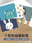 滑鼠墊超大滑鼠墊可愛電腦桌墊卡通女辦公筆記本加大號滑鼠墊護腕定制做墊子學生
