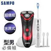 【SAMPO 聲寶 】3D水洗式電鬍刀+充電式音波牙刷 (超值二件組)