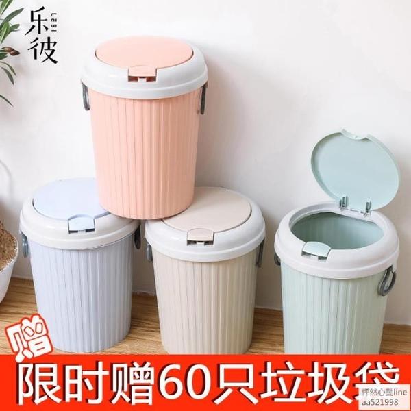 家用大號有蓋分類干濕垃圾桶客廳臥室廁所衛生間廚房可愛歐式帶蓋 怦然心動