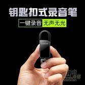 取證錄音筆微型專業迷你高清遠距學生降噪超小聲控器鑰匙扣 CY 自由角落