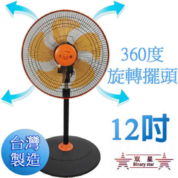 雙星牌 12吋360度工業桌立扇 TS-1211