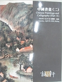 【書寶二手書T4/收藏_D5M】誠軒2008春季拍賣會_中國書畫(二)_2008/4/29
