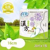 【良爽-新花系列】純天然漢方 清爽量少型 護墊 16cmX20片/包 衛生棉 護墊 (OS shop)