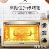 220V烤箱家用烘焙多功能全自動30升大容量小型蛋糕電烤箱面包CC2754『美鞋公社』