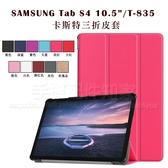 【卡斯特】Samsung Galaxy Tab S4 10.5吋  SM-T830/T835 磁吸上蓋 三折側掀皮套/翻頁/硬殼保護套-ZW