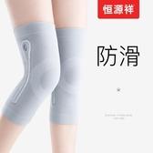 恒源祥護膝蓋護套防滑空調夏季保暖老寒腿男女士超薄款漆關節防寒 茱莉亞