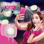 補光 美肌神燈LED 補光燈~E2 025 ~雙色溫夜間拍照手機  神器Alice3C
