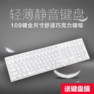 USB鍵盤 超薄鍵盤巧克力usb有線鍵鼠套裝靜音筆記本臺式電腦鍵盤