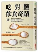 吃對鹽飲食奇蹟:減鹽才是現代的亂病之源!真正的好鹽,大量攝取也沒關係!日本養..