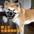 狗狗嘴套狗嘴罩防咬叫亂吃中大型犬狗口罩金毛狗止吠器寵物嘴套 陽光好物