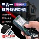 【A2309】《附贈電池!120M》三合一紅外線測距儀 紅外線測量儀 雷射測距儀 雷射尺 電子尺