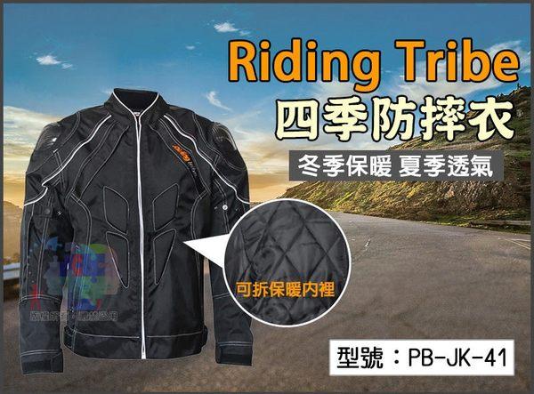 【Riding Tribe】四季透氣保暖防摔衣(五件護具) 機車/重機/摩托車/賽車服 GIVI可參考 PB-JK-41