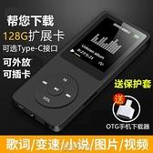 正品mp3mp4播放器外放隨身聽便攜式學生超薄有屏插卡