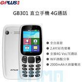 【送指環支架】G-Plus GB301 相機版 2.4吋 4G VoLTE 通話 2000mAh大電量 熱點分享 直立 手機