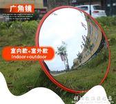 60cm廣角鏡墻角超市防盜鏡凹凸鏡地下室內室外反光鏡交通反射鏡 WD科炫數位旗艦店