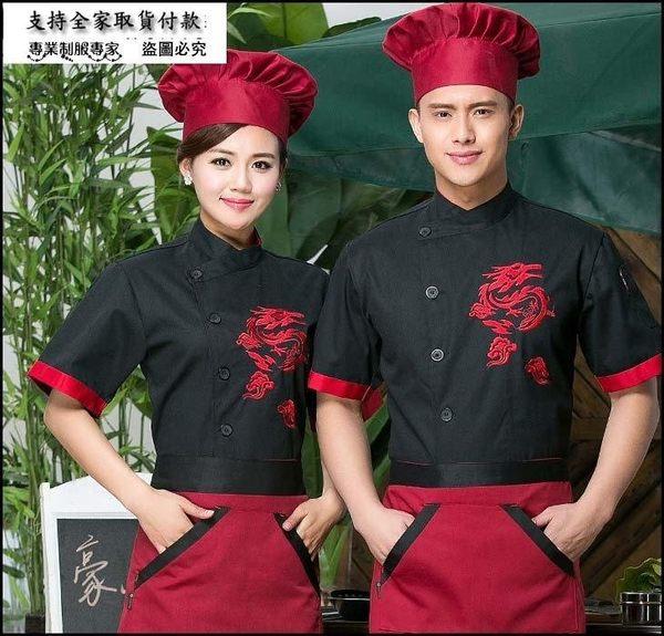 小熊居家繡龍廚師服短袖 男女飯店茶樓中式廚師工作服上衣 夏裝黑色雙排扣廚衣特價