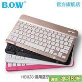 ipad鍵盤 新款ipad air2藍芽鍵盤 mini3/4小米平板蘋果pro9.7保護套