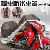 機車防塵套 車用雨衣 防塵罩 防雨罩 防護套 車罩 車套 遮陽 摩托車 自行車 雨天 晴天 尺寸可選