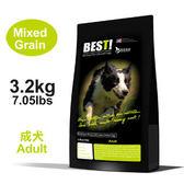 BEST! 十穀米養生成犬配方飼料3.2KG