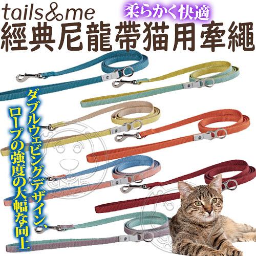 【培菓平價寵物網】Tail&me尾巴與我》經典尼龍帶系列貓用牽繩-120cm