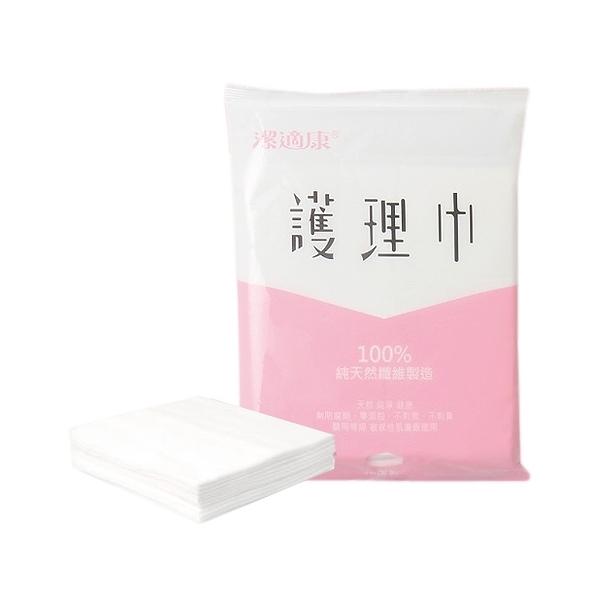 潔適康 護理巾(10張/包)【小三美日】