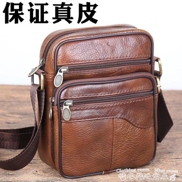 真牛皮側背包男士包包豎款大小號男包商務休閒韓版真皮斜背包背包 迷你屋