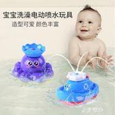 寶寶洗澡玩具嬰兒兒童玩水噴水小船男女孩浴室戲水玩具小輪船 金曼麗莎