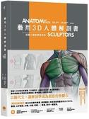 藝用3D人體解剖書:認識人體結構與造型