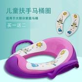 兒童馬桶圈坐便器馬桶圈墊女孩男女寶寶通用輔助如廁便攜式塑料