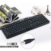 海志有線鍵盤普通家用辦公室用USB接口台式電腦筆記本游戲KB101【全館免運】