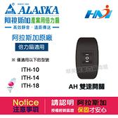 《 阿拉斯加 》 原廠 AH雙速開關 僅 倍力扇適用 限宅配 特殊 加購商品