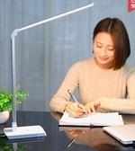 小書桌插電創意折疊床頭學習工作LED檯燈BS17140『樂愛居家館』