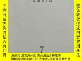 二手書博民逛書店《中國語文罕見1957 7》文字演進的一般規律、關於國際共通語的
