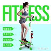 家用款靜音扶手踏步機登山腳踏機多功能健身器材 st3921『美鞋公社』