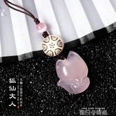 天然粉玉髓水晶狐貍手機鏈掛件吊墜招桃花禮物 依凡卡時尚