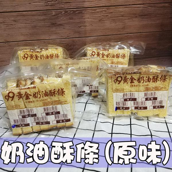 花蓮 99 黃金奶油酥條 (原味) (購潮8)