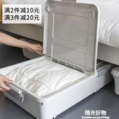 棉被收納袋特大號床底收納箱滑輪衣物儲物整理箱扁平塑膠密封床下收納箱 NMS陽光好物