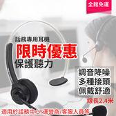 申甌E型呼叫中心電話耳機電腦客服耳麥話務員頭戴式座機單耳雙耳【快速出貨八五折】