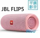 平廣 JBL FLIP5 粉紅色 藍芽喇...