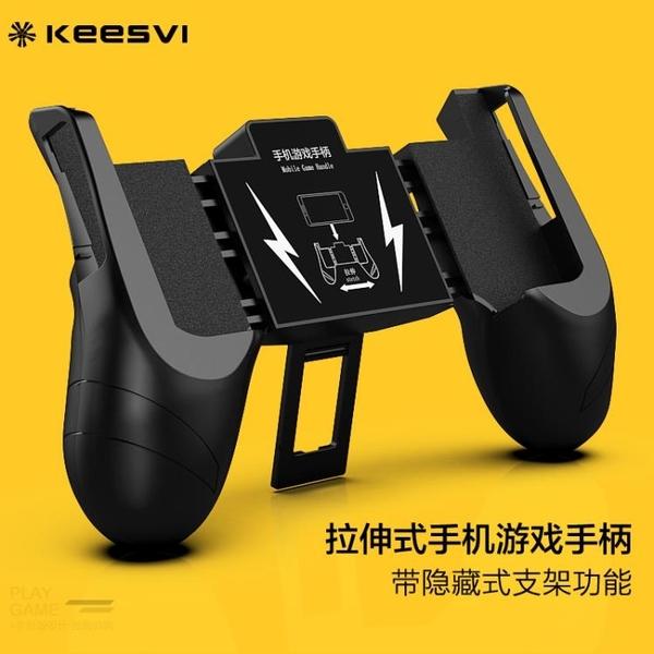 手機通用手柄帶支架蘋果吃雞神器輔助便攜遊戲手柄iphoneX王者榮耀華為oppo小米看