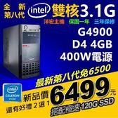 【6499元】最新INTEL第8代3.1G雙核心主機4G極速SSD也可升級I3 I5 I7四核六核八核到府收送保固可刷卡