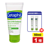 Cetaphil 舒特膚 極緻全護低敏防曬霜(SPF 50+)-50ml 專品藥局【2010902】