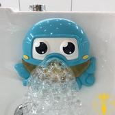 兒童洗澡沖涼玩具章魚泡泡機電動吐泡泡機兒童浴室【雲木雜貨】
