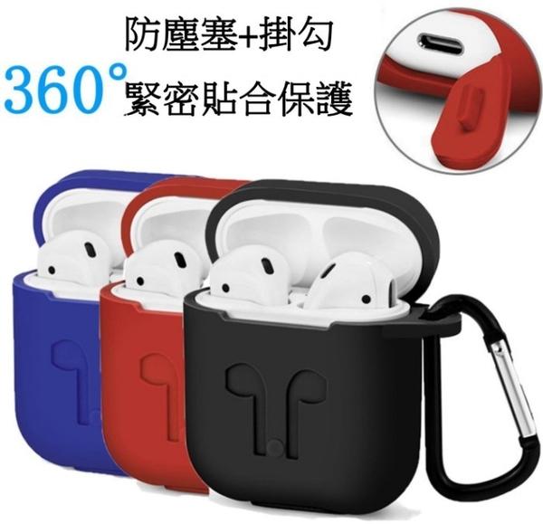 AirPods 掛勾款藍牙耳機盒保護套 防掉掛勾APPLE iPhone8 Plus air pods iPhoneX