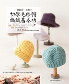 一個針法一頂帽子:初學毛線帽編織基本功 16款30頂鉤針&棒針的手織帽