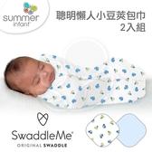 美國Summer Infant 聰明懶人小豆莢包巾2入組-恐龍車車【佳兒園婦幼館】